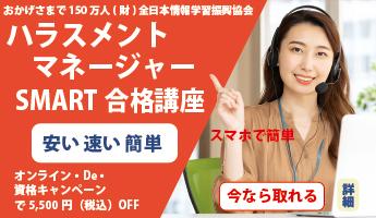 ハラスメントマネージャーⅠ種認定試験SMART合格講座
